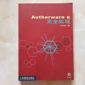 Authorware 6完全教程(含光盘)