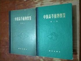 中国高等植物图鉴 第3、5册