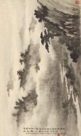 黄君璧 江城烟雨。纸本大小48.51*80.48厘米。宣纸艺术微喷复制。 110元包邮