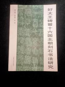 好太王碑暨十六国北朝刻石书法研究