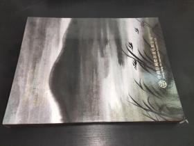中鸿信2021年春季拍卖会   中国近现代书画专场