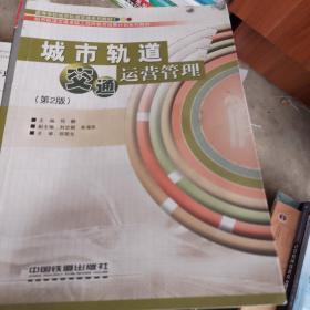 城市轨道交通运营管理(第2版)/高等学校城市轨道交通系列教材
