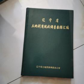 辽宁省土地利用现状调查数据汇编