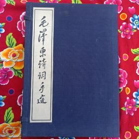线装【 毛泽东诗词手迹 】1997年一版一印  一函二厚册全