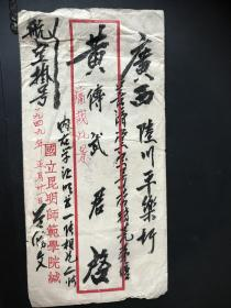 西南联大昆明师范学院 信封 实寄封 家书 邮票 信封 黄传文 云南著名画家