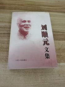 刘顺元文集