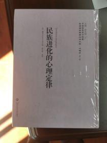 中国国家图书馆藏·民国西学要籍汉译文献·心理学:民族进化的心理定律
