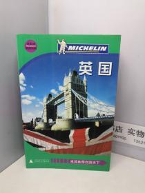 英国:米其林旅游指南