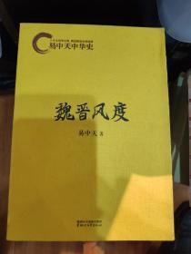 魏晋风度:易中天中华史