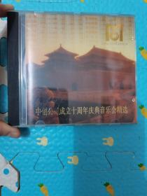 中创公司成立十周年庆典音乐会精选 CD