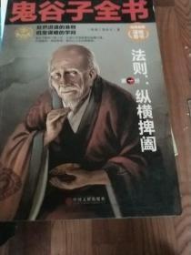 鬼谷子(只有第一册)成功励志书籍 纵横的智慧谋略全解 详解为人处世商战绝学