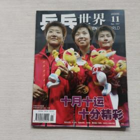 乒乓世界 2005年 第11期