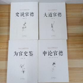 中国古今官德研究丛书:为官史鉴 申论官德 大道官德 史说官德(4本合售)