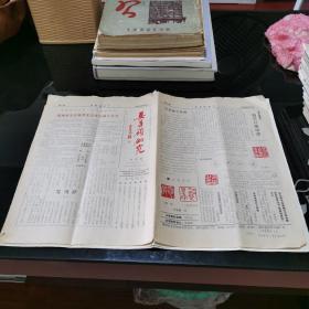 吴昌硕研究  含创刊号 期刊 第一 二 三 四 五 七 八 九 十 期 合售