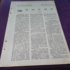 【1965年剪报影印件】:《首战平型关》【载于人民日报 1965.8.10,品如图】