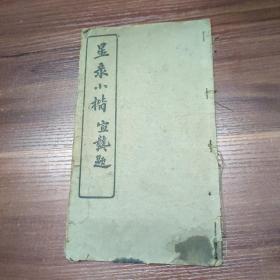 星录小楷-民国字帖