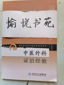 现代著名老中医名著重刊丛书(第五辑)·中医外科证治经验
