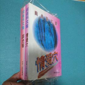 阎连科文集 《情爱穴》《 历史窑》两本书合售