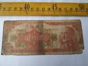 民国,中央银行,蒋像红貮拾元