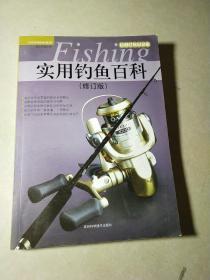 实用钓鱼百科(修订版)