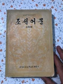 高级中学课本(试用本)朝鲜语文 三年级用