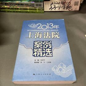 2013年上海法院案例精选