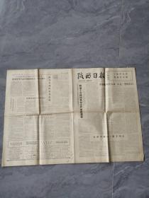1977年10月4日陕西日报。