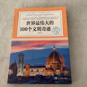 环球地理大探索:世界最伟大的100个文明奇迹