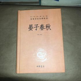 中华经典名著全本全注全译丛书:晏子春秋(第三辑) 一版一印