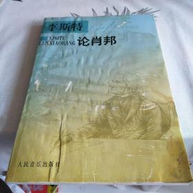 李斯特论肖邦,32开,扫码上书,书前几页边角有油渍印见图不影响使用