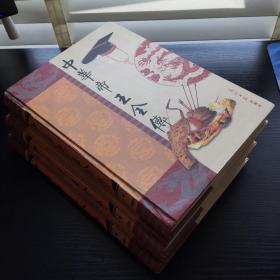 中华帝王全传.第一、五、六卷,三册(原全套八卷)