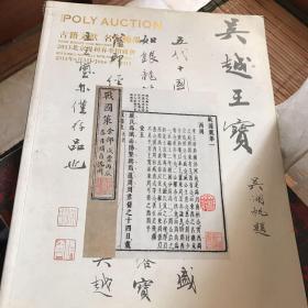 古籍文献名家翰墨2013北京保利拍卖图录