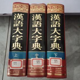 汉语大字典(上中下三册)