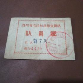 贵州省毛泽东思想宣传队队员证