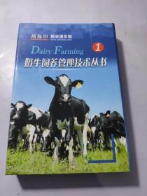 奶牛饲养管理技术丛书1(共六本)