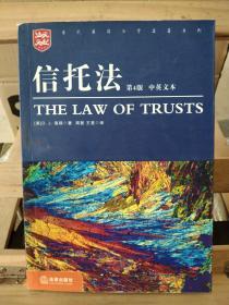 信托法:中英文本