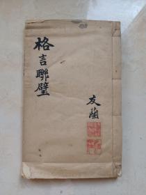 格言联璧-友蘭题写,龙泉孤儿院石印如图,品如图,自鉴.没有版权页