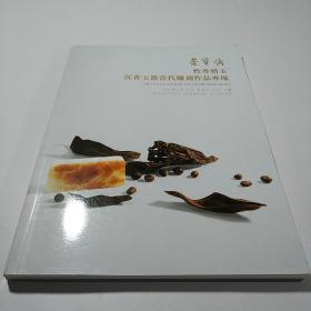 北京荣宝 2021春季艺术品拍卖会 怜香惜玉沉香玉器当代雕刻作品专场