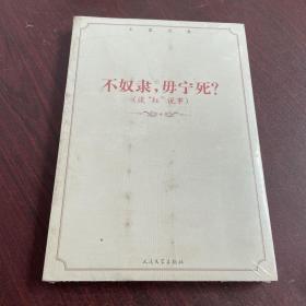 """王蒙文集:不奴隶,毋宁死?(谈""""红""""说事)"""