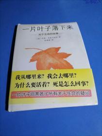 一片叶子落下来:新经典文库