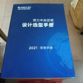 格力中央空调设计选型手册2021零售手册