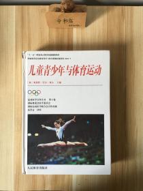 儿童青少年与体育运动