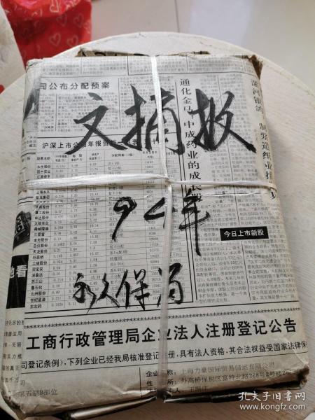 文摘报 1994年全年(个人收藏!~)