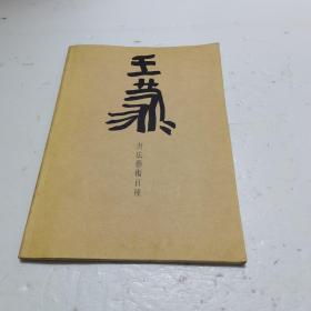 王蒙书法艺术百种,签名本无印,请看清图片再下载