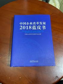 中国企业改革发展2018蓝皮书