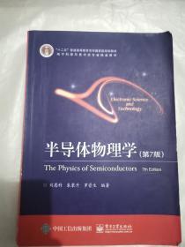 """""""十二五""""普通高等教育本科国家级规划教材·电子科学与技术类专业精品教材:半导体物理学(第7版)"""