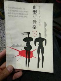 血型与性格   [日]能见正比古  甘肃人民出版社
