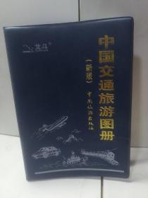 中国交通旅游图册(2013新版)