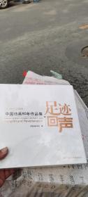 足迹回声中国动画80年作品集  含外盒