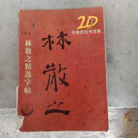 20世纪中国杰出书法家林散之,精选字贴